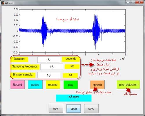 دانلود پروژه ضبط و پخش با متلب matlab(دارای امکانات پیشرفته)
