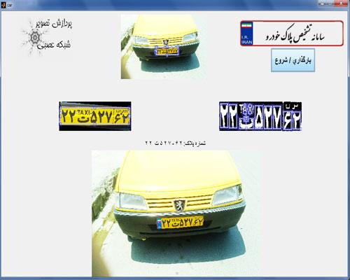 car plate detection matlab