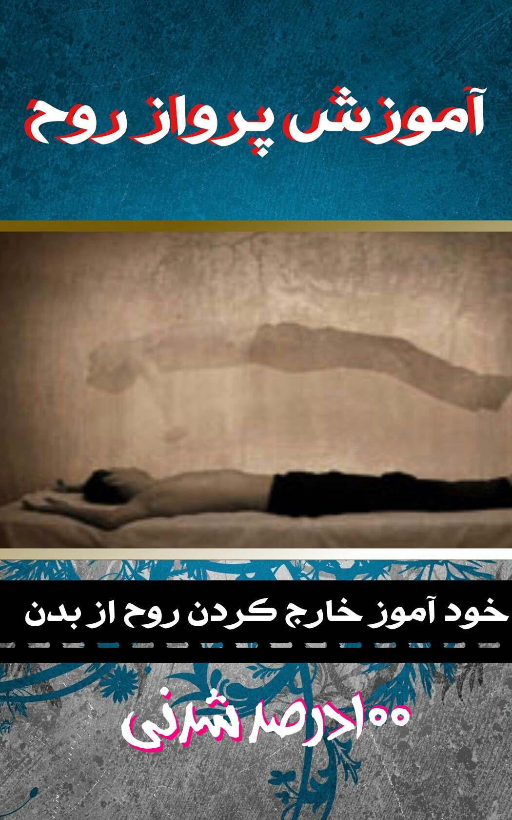 دانلود کتاب آموزش پرواز روح(خود آموز خارج کردن روح از بدن در 30جلسه)