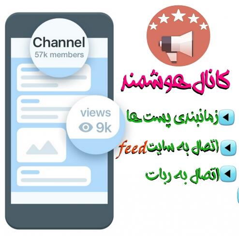 دانلود فیلم آموزش ساخت کانال هوشمند تلگرام