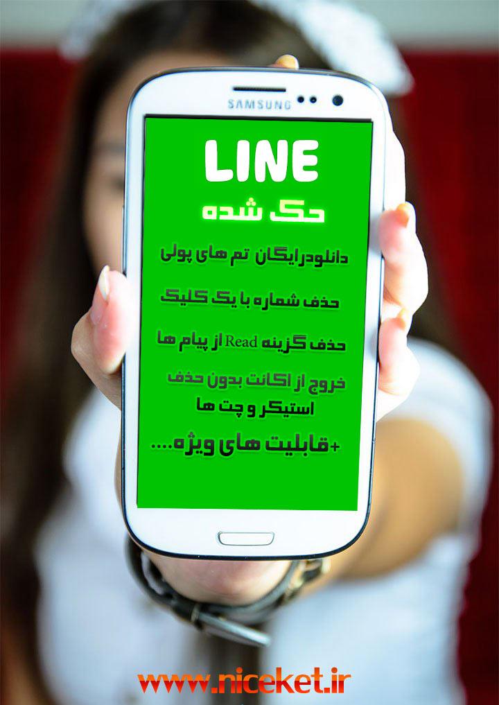 دانلود نسخه مود شده لاین(LINE hack+Mode) با قابلیت های ویژه