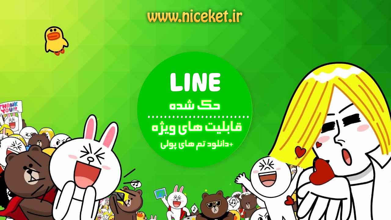 دانلود لاین هک شده با قابلیت های ویژه+(LINE hack)